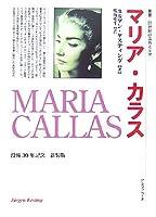 叢書 20世紀の芸術と文学 マリア・カラス (叢書・20世紀の芸術と文学)