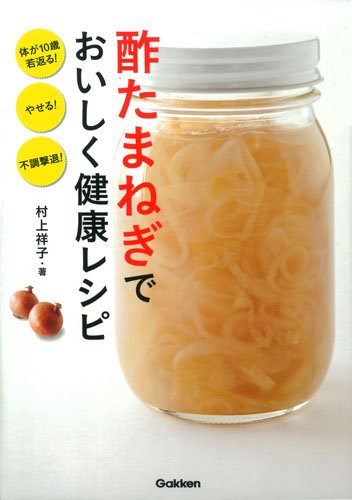 酢たまねぎでおいしく健康レシピ: 体が10歳若返る! やせる! 不調撃退!