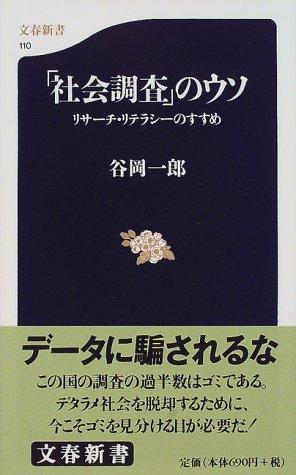 「社会調査」のウソ―リサーチ・リテラシーのすすめ (文春新書)の詳細を見る