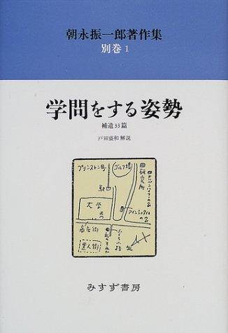 朝永振一郎著作集〈別巻1〉学問をする姿勢の詳細を見る