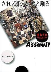 されど罪人は竜と踊る Assault (角川スニーカー文庫)の詳細を見る