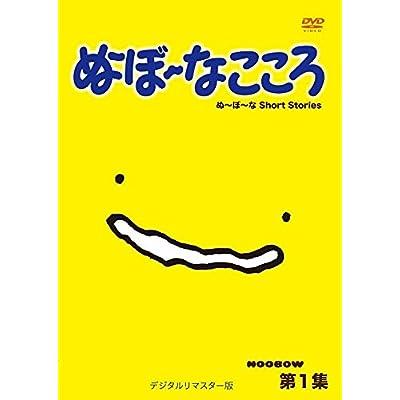 ぬ~ぼ~なこころ 第1集 デジタルリマスター版 [DVD]