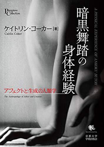 暗黒舞踏の身体経験 (プリミエ・コレクション)