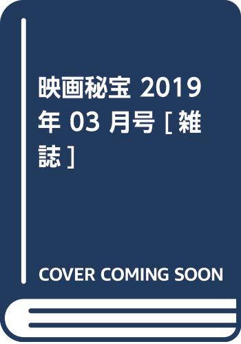 映画秘宝 2019年 03 月号 [雑誌]