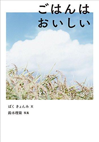 ごはんは おいしい (日本傑作絵本シリーズ)