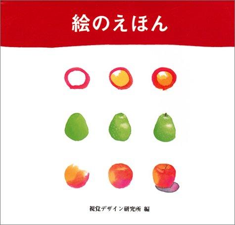 絵のえほん (ハートアートシリーズ)の詳細を見る