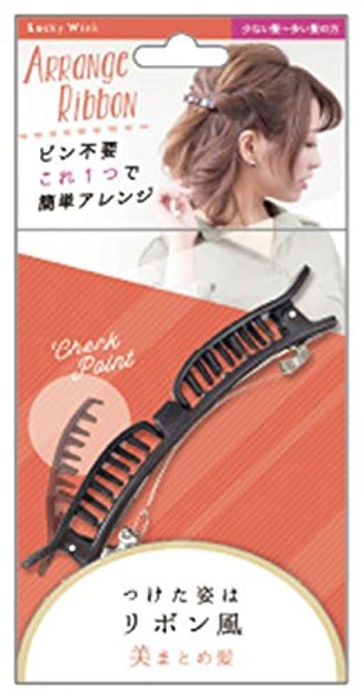 スカルクページフェンス【ラッキーウィンク】アレンジリボンバレッタ(ブラック)