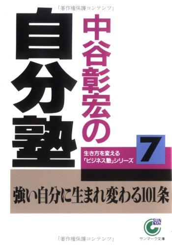 中谷彰宏の自分塾―生き方を変えるビジネス塾シリーズ〈7〉 (サンマーク文庫)の詳細を見る