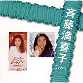 「斉藤満喜子」SINGLESコンプリート(DVD付)