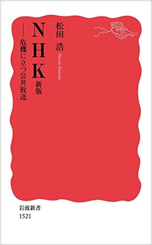 NHK 新版――危機に立つ公共放送 (岩波新書)の詳細を見る
