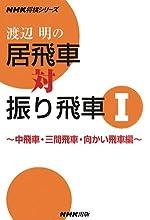 渡辺明の居飛車対振り飛車 I 中飛車・三間飛車・向かい飛車編 (NHK将棋シリーズ)