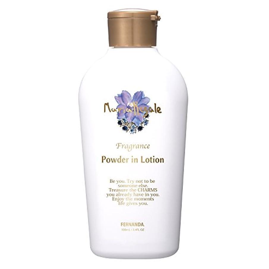 財産深めるブローホールFERNANDA(フェルナンダ) Powder in Lotion Maria Regale(パウダーインローション マリアリゲル)