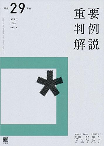 平成29年度重要判例解説 (ジュリスト臨時増刊)