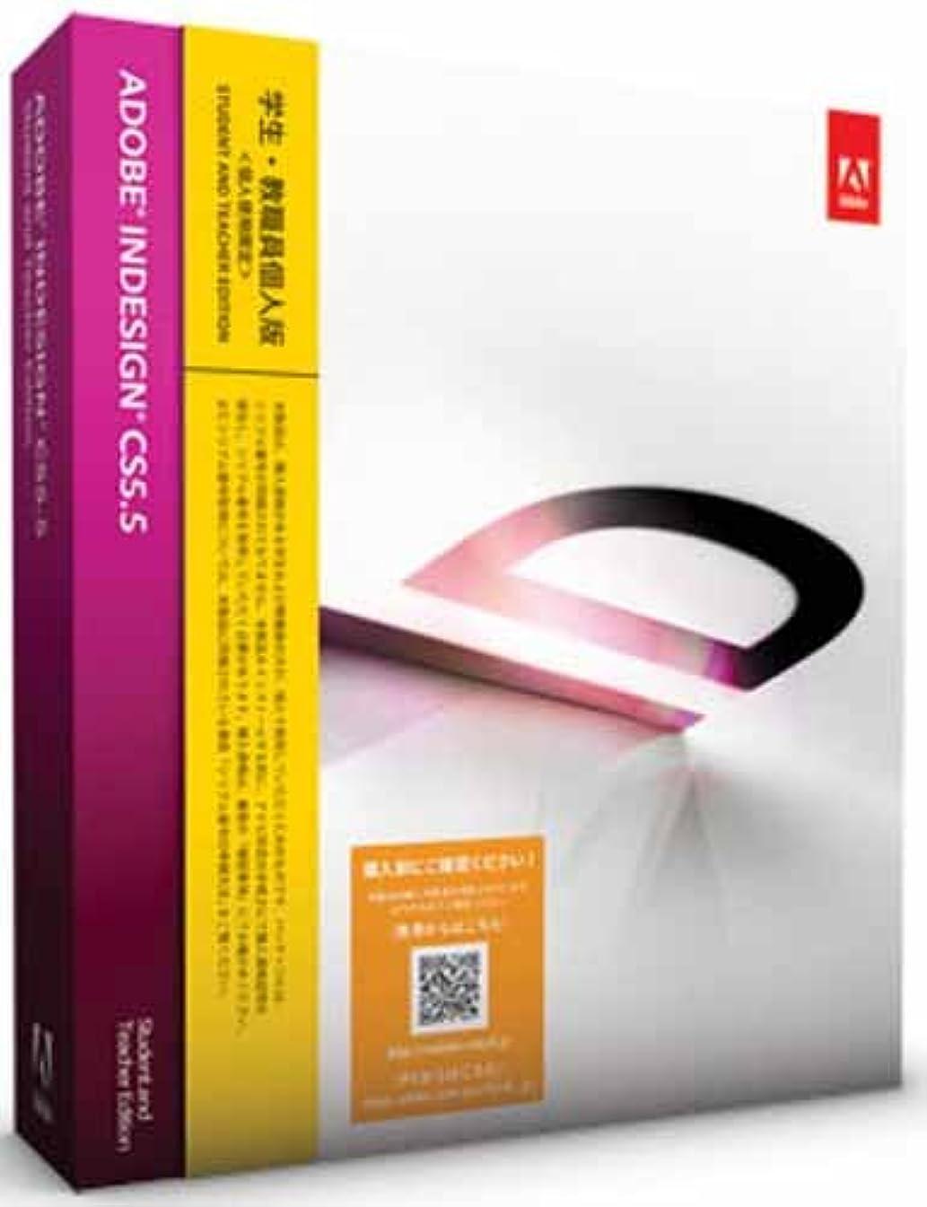 カラス酔っ払い金貸し学生?教職員個人版 Adobe InDesign CS5.5 Macintosh版 (要シリアル番号申請)