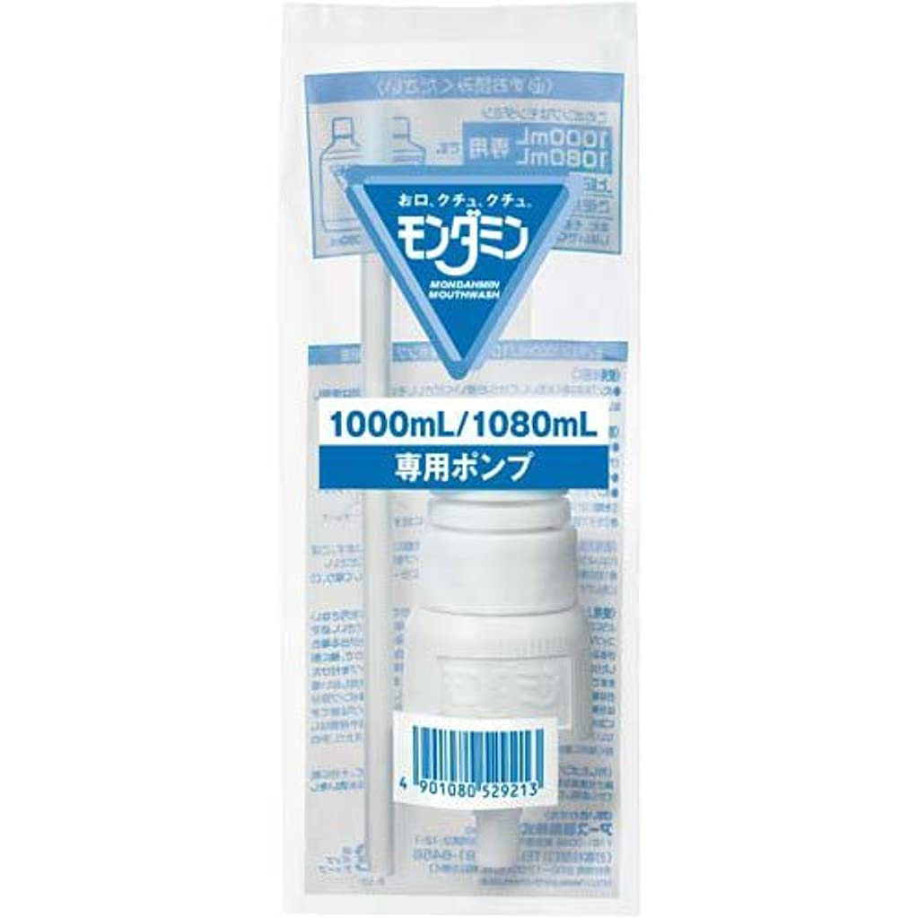 クマノミ作成する彼らアース製薬 モンダミン1080ml専用ポンプ