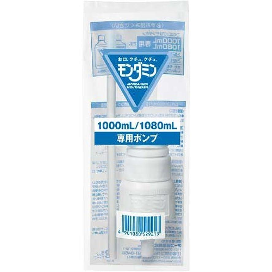 不機嫌狭い健康アース製薬 モンダミン1080ml専用ポンプ