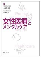 女性医療とメンタルケア