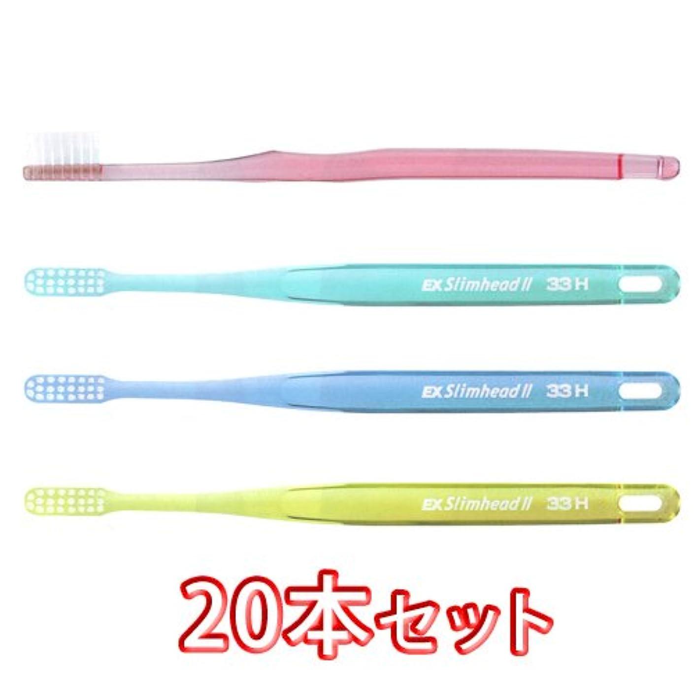 目覚める治安判事麦芽ライオン スリムヘッド2 歯ブラシ DENT . EX Slimhead2 20本入 (33H)