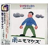 宮沢賢治の魅力 (3) 雨ニモマケズ 朗読 長岡輝子