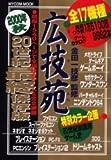 広技苑 (2000年秋) (Mycom mook)