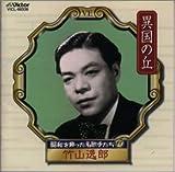 昭和を飾った名歌手たち(11)
