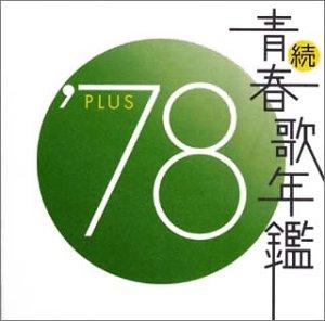 [画像:続・青春歌年鑑 1978]
