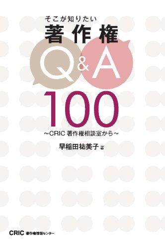 そこが知りたい著作権Q&A100―CRIC著作権相談室からの詳細を見る