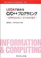 LEDAで始めるC/C++プログラミング―入門からコンピュータ・ジオメトリまで (Information & Computing)