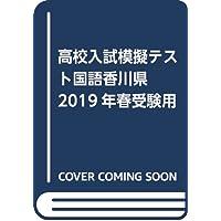 高校入試模擬テスト国語香川県2019年春受験用