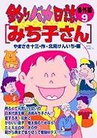 釣りバカ日誌 (番外編9) (ビッグコミックス)