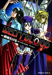 MELTY BLOOD (2) (角川コミックス・エース (KCA155-2))の詳細を見る