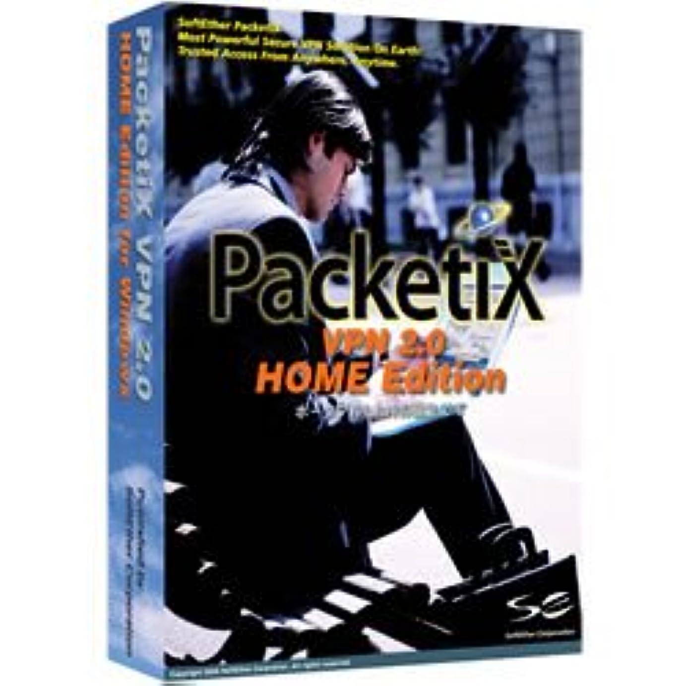 戦い作り顎PacketiX VPN 2.0 HOME Edition for Windows