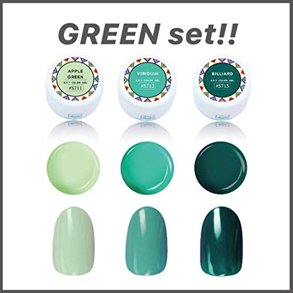 提案するスムーズに感嘆符日本製 ジェルネイル グリーンセット 3色セット FUNSIDË ファンサイド カラージェル グリーン 黄緑 ターコイズ