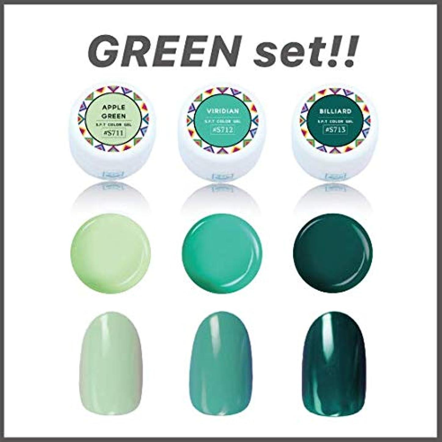 取り付け上級迅速日本製 ジェルネイル グリーンセット 3色セット FUNSIDË ファンサイド カラージェル グリーン 黄緑 ターコイズ