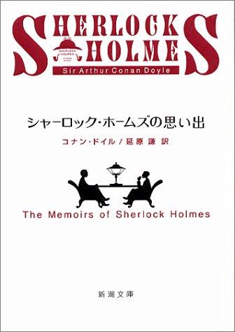 シャーロック・ホームズの思い出 (新潮文庫)の詳細を見る