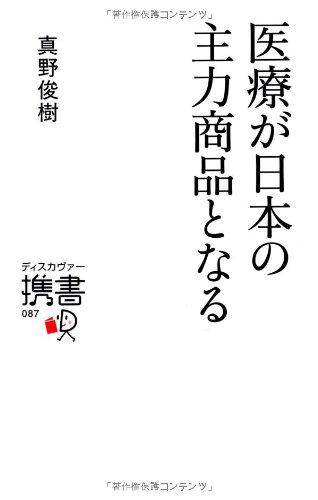 医療が日本の主力商品となる (ディスカヴァー携書)の詳細を見る