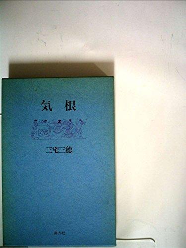 気根―三宅三穂句集 (1983年)