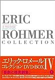 エリック・ロメール・コレクション DVD-BOX IV (飛行士の妻/美しき結婚/海辺のポーリーヌ)