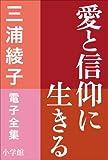 三浦綾子 電子全集 愛と信仰に生きる