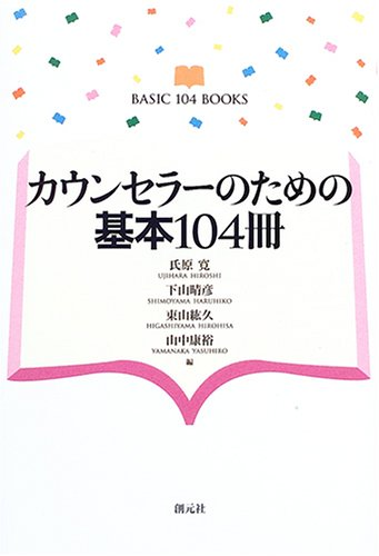 改訂新版 カウンセラーのための基本104冊の詳細を見る