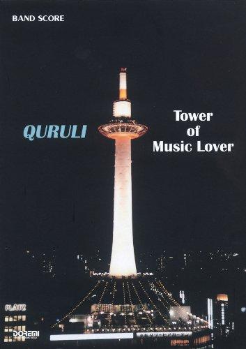 バンドスコア くるり/ベストオブくるり TOWER OF MUSIC LOVER (BAND SCORE)の詳細を見る