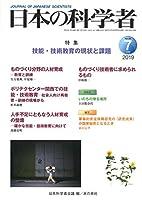 日本の科学者 2019年7月号