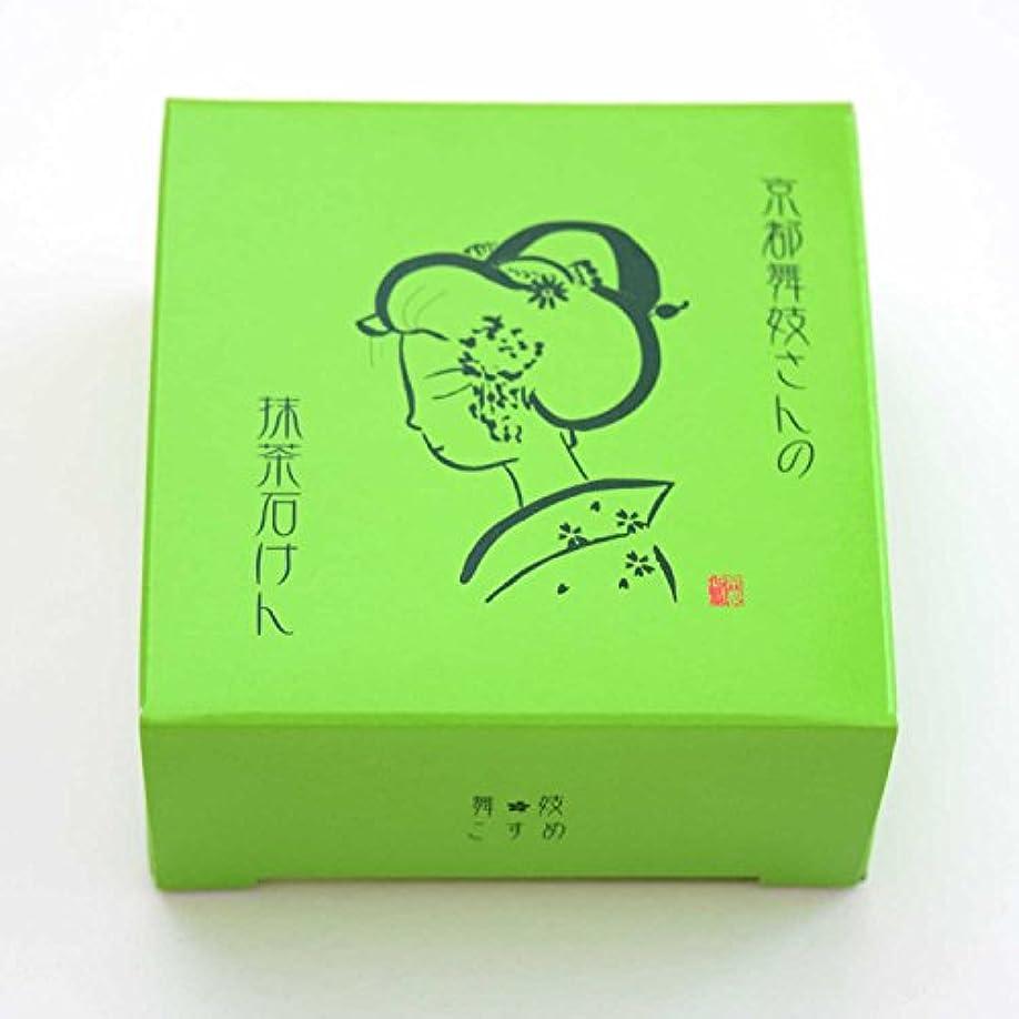 マダム補充麻痺させる京都限定 舞妓さんの抹茶石鹸 茶エキス配合 無香料