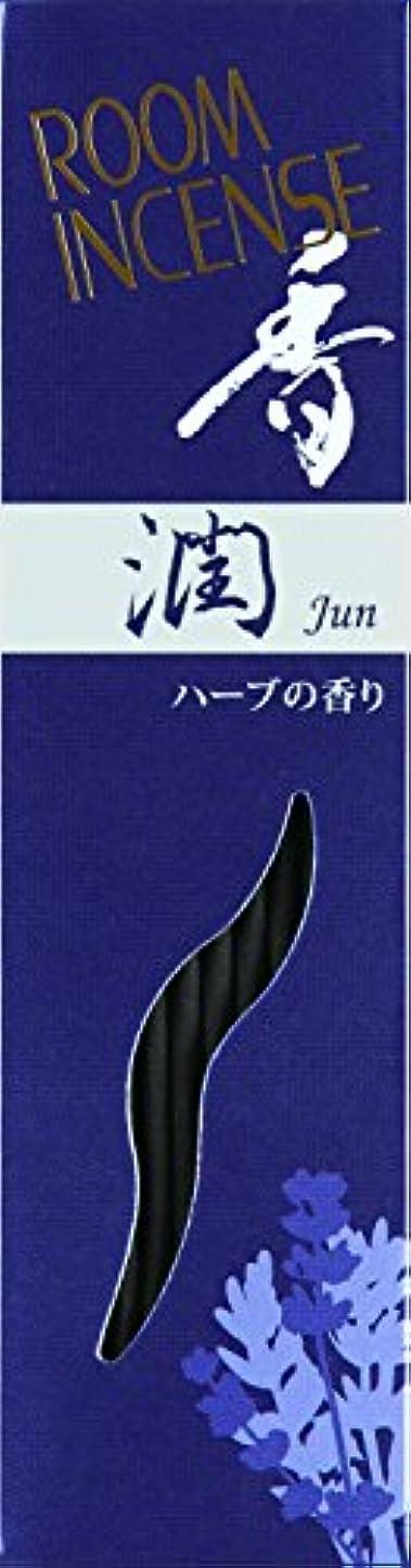 レザーソーセージもっと少なく玉初堂のお香 ルームインセンス 香 潤 スティック型 #5562
