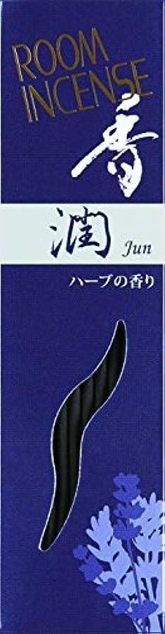 アーティスト操作可能符号玉初堂のお香 ルームインセンス 香 潤 スティック型 #5562