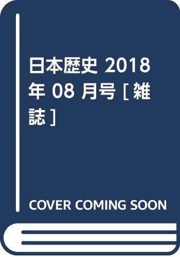 [画像:日本歴史 2018年 08 月号 [雑誌]]