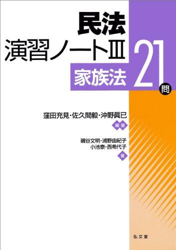 民法演習ノートIII―家族法21問