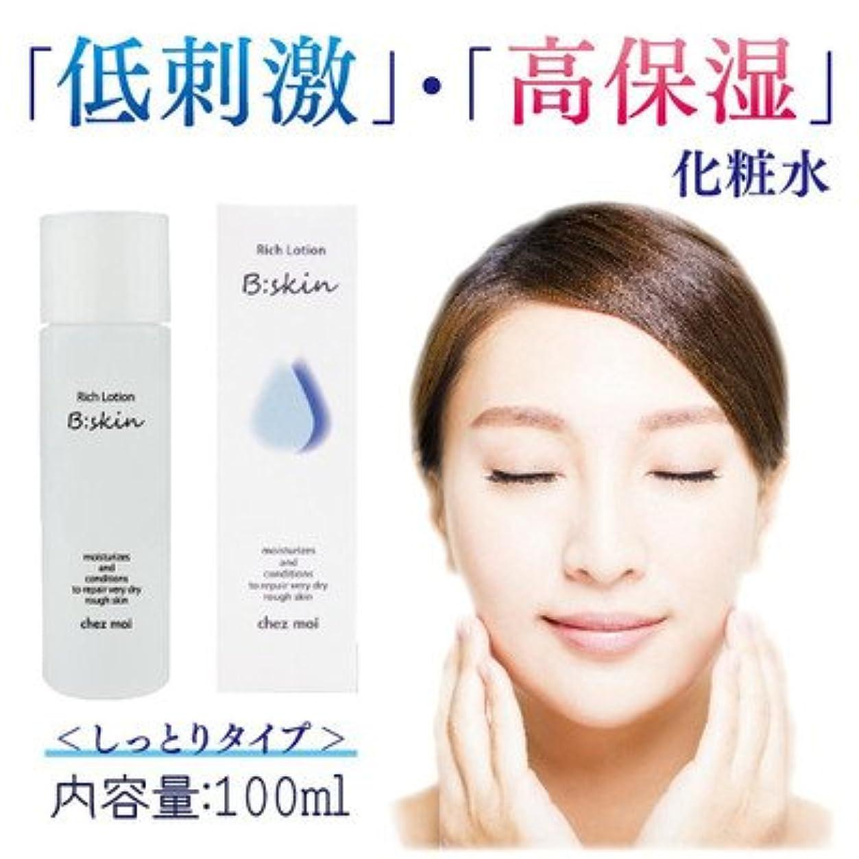 平行真空ショップ低刺激 高保湿 しっとりタイプの化粧水 B:skin ビースキン Rich Lotion リッチローション しっとりタイプ 化粧水 100mL