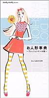 お人形事典―ファッションドール編 (Dolly Dolly Books)