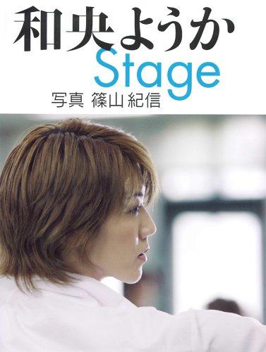 和央ようか Stage